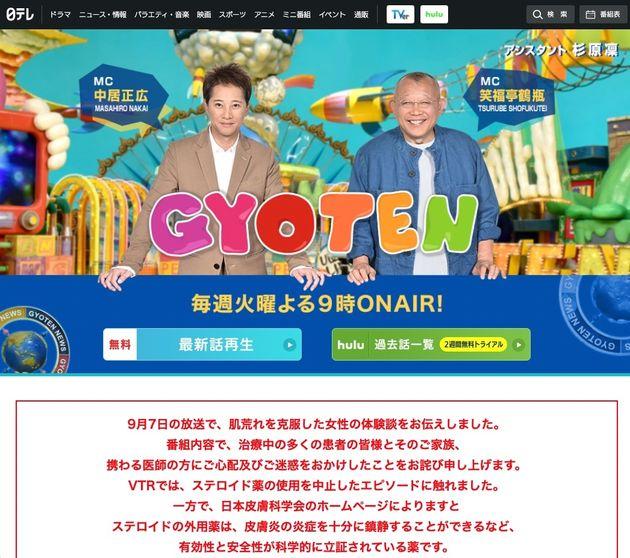 『ザ!世界仰天ニュース』の公式サイトに掲載された謝罪文
