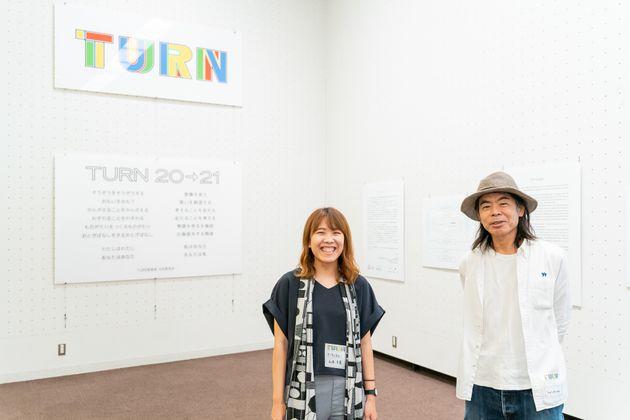 右から、日比野克彦さん、山本千愛さん。