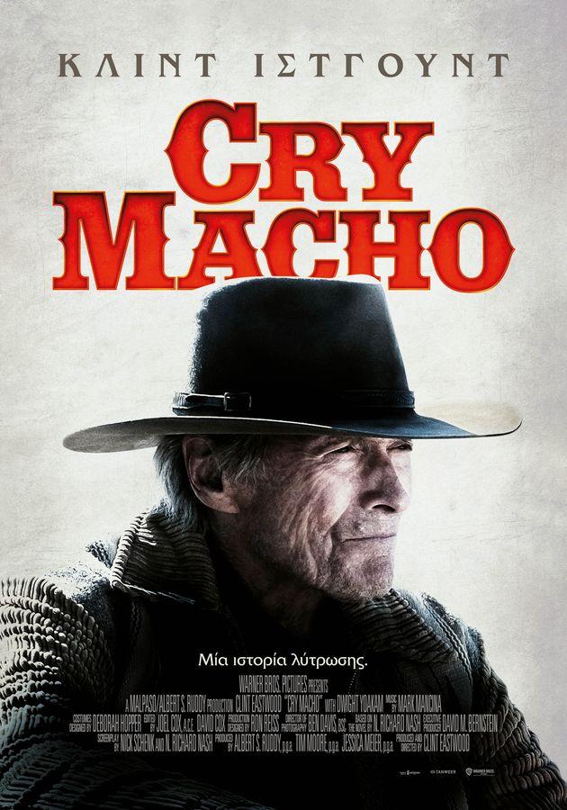 «Cry Macho» με Κλιντ Ίστγουντ, «Αντίο, Ηλίθιοι», «Βασιλιάς Όττο» και «Μαθήματα