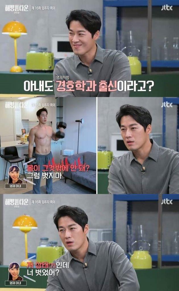 해방타운에 출연한 '문재인 경호원'