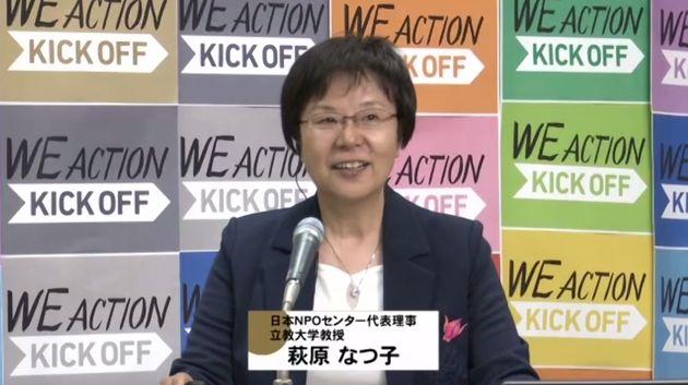日本NPOセンター 代表理事/立教大学教授