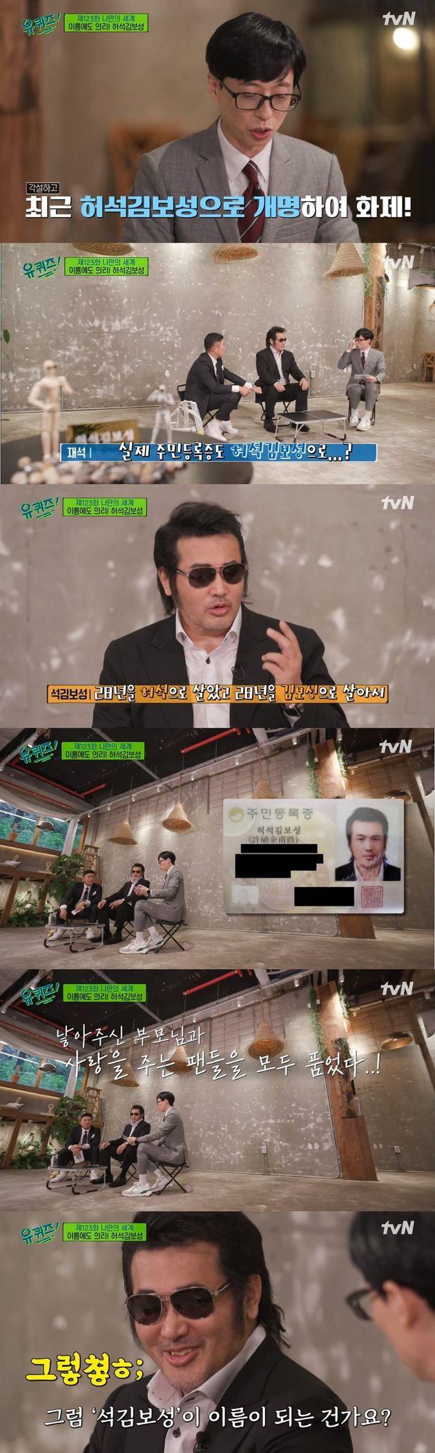 김보성에서 최근 이름을 개명한
