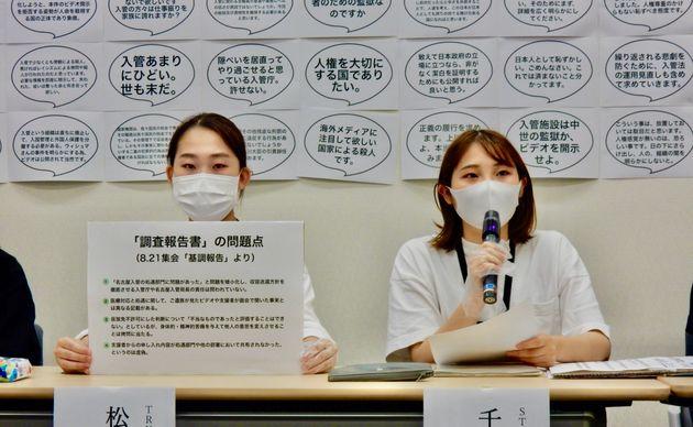 記者会見で最終報告書の問題点を指摘する学生ら