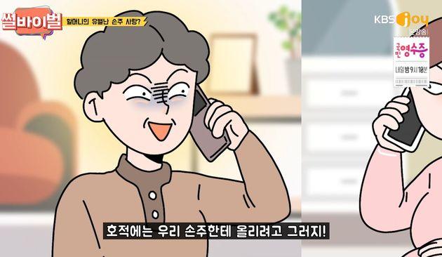 김씨 할머니의