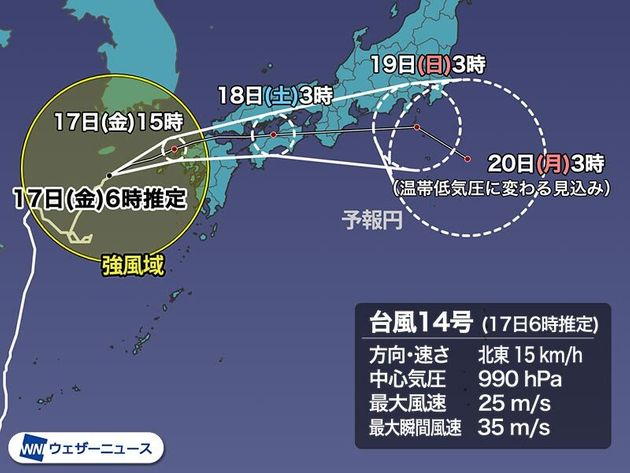 【台風14号】夕方に西日本に上陸へ。東京など関東も18日は暴風や大雨に警戒