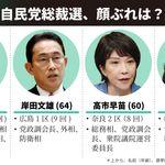 【自民党総裁選】立候補した4人の顔ぶれと仕組みをおさらい