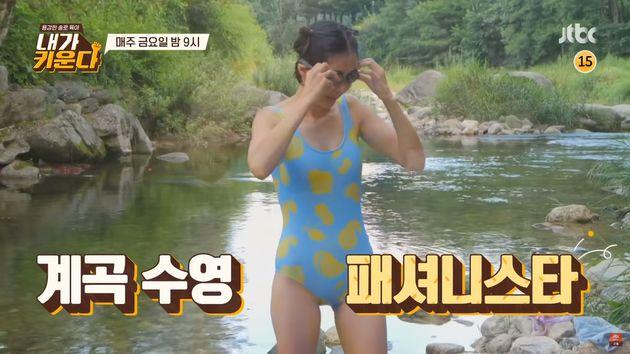 계곡에서 수영을 할 때도 수영복을 입는 김나영은 수영에 정말