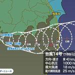 【台風14号】紀伊半島を通過中 東京など関東も強まる雨風に警戒