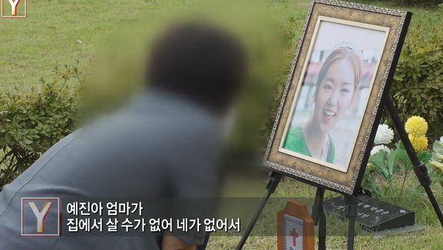 딸 사건을 알리기 위해 8월 27일 SBS '궁금한 이야기 Y'에 출연했던 고 황예진씨의