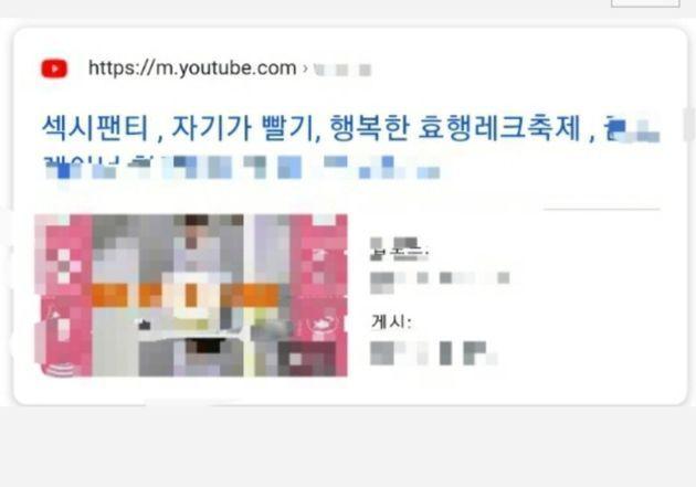 교사 A씨가 과거 유튜브에 올렸던