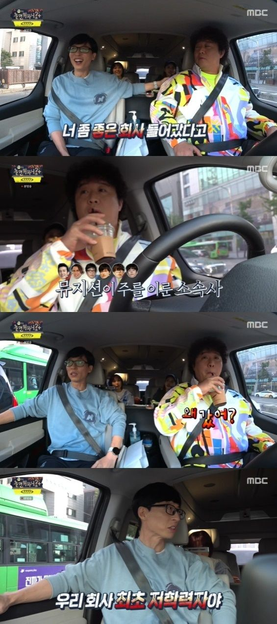 MBC '놀면 뭐하니?' 방송 화면