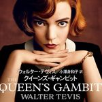 『クイーンズ・ギャンビット』めぐりチェス最高位の女性が提訴。「男性と対戦していない」の描写は嘘と主張