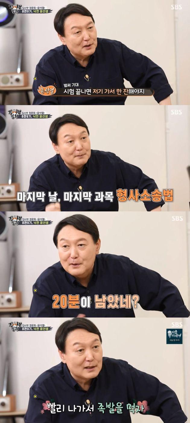 국민의힘 대선주자 윤석열 전