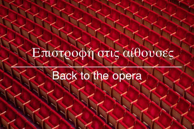Εθνική Λυρική Σκηνή: Όπερα, μπαλέτο, χορός, συναυλίες -Το πρόγραμμα μέχρι το τέλος του
