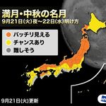 中秋の名月、満月と同じ日は8年ぶり。東京など各地の観測のチャンスは?