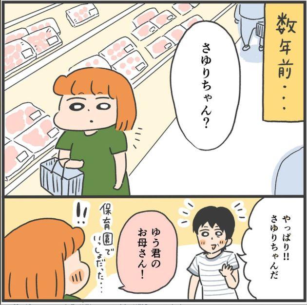 同じ保育園だった「ゆう君」のお母さんと、母とよく行ったスーパーで再会した