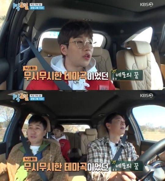 KBS2 '1박 2일'