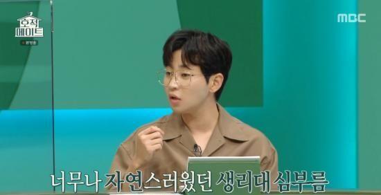 MBC '호적 메이트'
