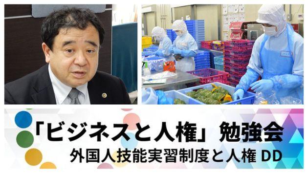 「ビジネスと人権」勉強会。左上は指宿昭一弁護士