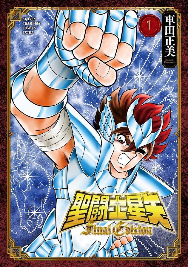 『聖闘士星矢 Final Edition