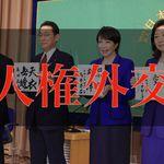 「人権外交」4候補の見解分かれる。「中国共産党の非難決議」や「日本を世界の太陽に」【自民党総裁選】