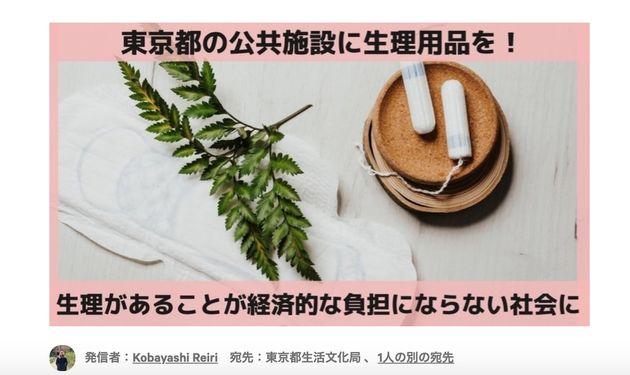 「東京都の公共施設の女子トイレ・多目的トイレに生理用品を設置して下さい」