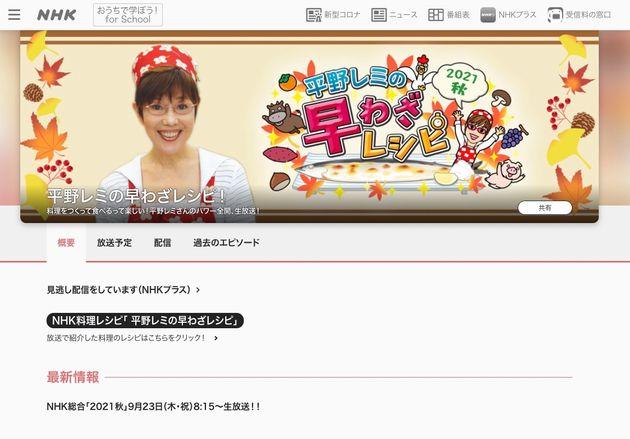 NHK公式サイトの「平野レミの早わざレシピ!」紹介コーナー