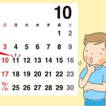 【注意】10月の祝日、ありません。2021年の「スポーツの日」は五輪開会式の日に移動