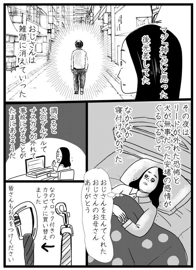『柴ドリルでリードが外れた話』4P目