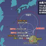 【台風16号】今後の進路は?猛烈な勢力に発達する予想。進路次第で日本に影響も