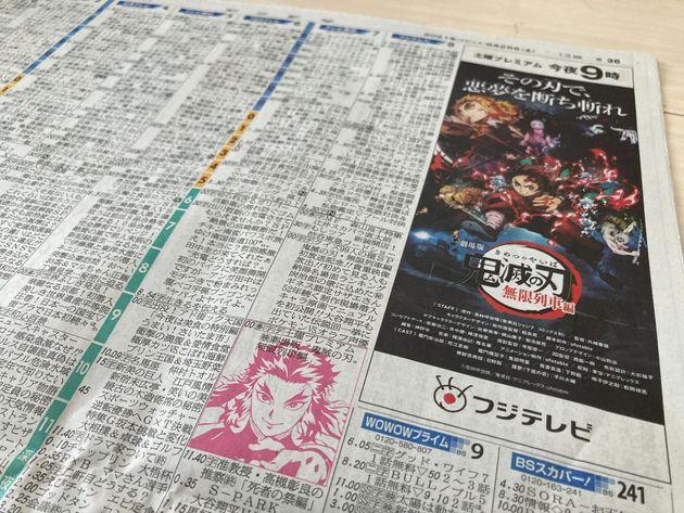 9月25日付の朝日新聞朝刊(東京本社版)のテレビ欄