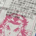 『鬼滅の刃』煉獄杏寿郎がテレビ欄に登場。「強気」「今まで見たことない」と話題
