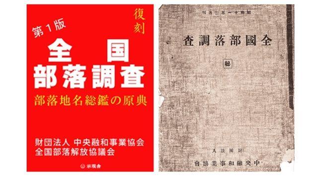 昭和初期に作られた「全国部落調査」(右)と、示現舎が出版しようとした復刻版の表紙(左)