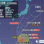 【台風16号】猛烈な勢力で進行。勢力をあまり落とさず、10月はじめに関東近くへ