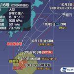 【台風16号】強い勢力で伊豆諸島通過の予想 東京など関東でも荒天のおそれ