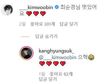 Kim Woo-bin - Kang Hyung-seok