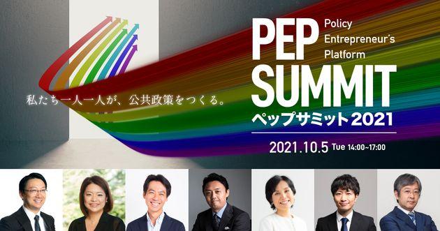 PEPサミット2021
