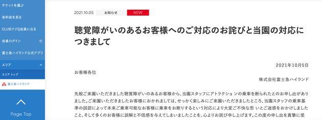 富士急ハイランドは、聴覚障害者への不適切な対応を公式サイトで謝罪した