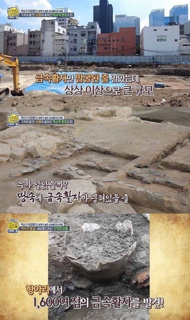 Der 15. und 16. Bezirk von Gongpyeong-gu, 79 Insa-dong, der vom Sudo Cultural Heritage Research Institute ausgegraben wird, einer Institution, die vergrabene Kulturgüter untersucht.