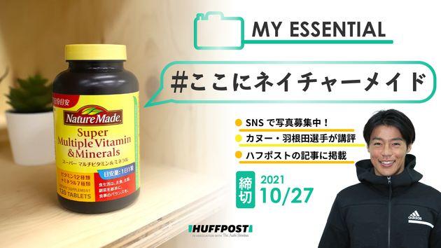 【写真募集中】「#ここにネイチャーメイド」!カヌー・羽根田卓也選手が講評します。