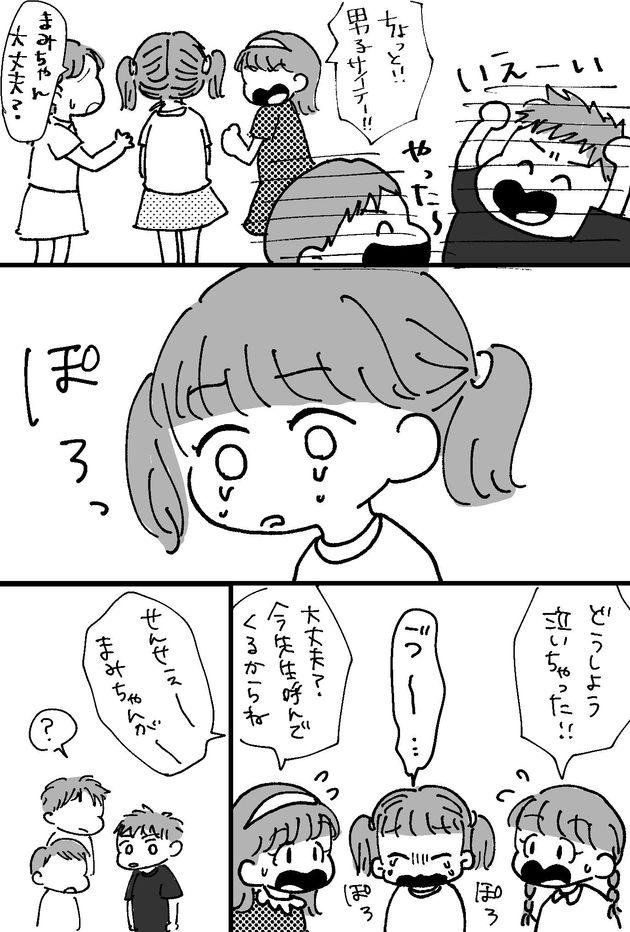「クラスメイトにお尻を触られた話」2/4