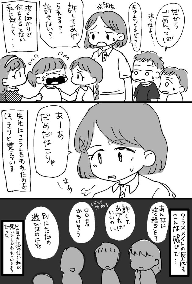 「クラスメイトにお尻を触られた話」3/4