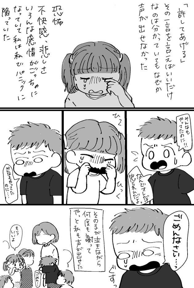 「クラスメイトにお尻を触られた話」4/4
