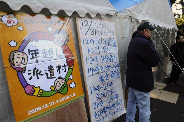 仕事と住まいを奪われた派遣労働者らのための「年越し派遣村」(東京・日比谷公園=2008年12月31日)
