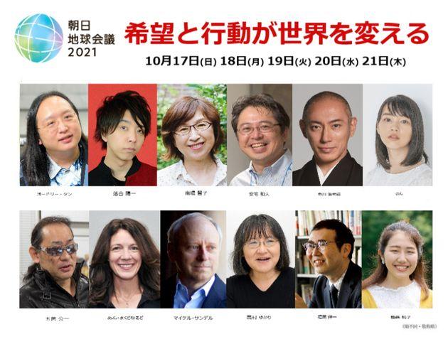 「朝日地球会議2021」運営事務局提供