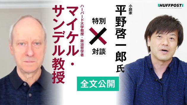マイケル・サンデル教授と平野啓一郎さん