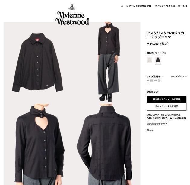 ジョルノ・ジョバァーナの服にそっくりと話題になったシャツ(ヴィヴィアン・ウエストウッドの公式サイトより)