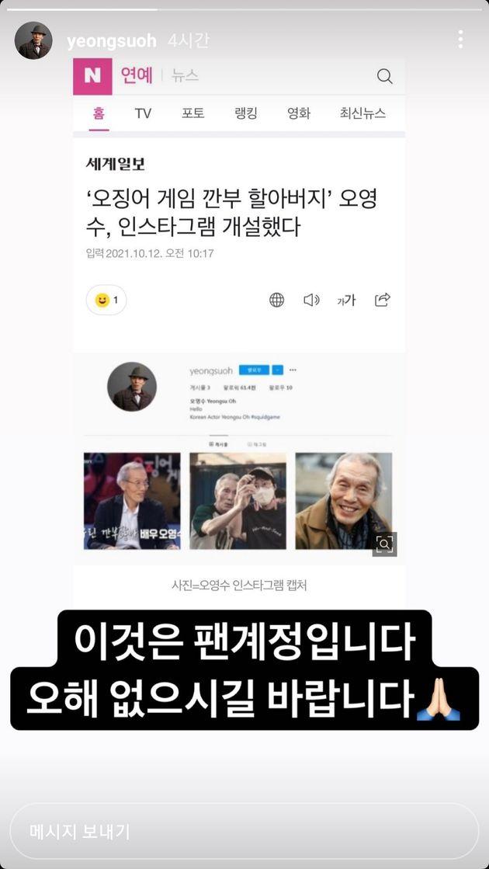 배우 오영수의 팬