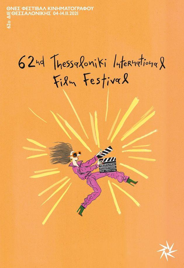 Η «κυρία Τεπενδρή»τα δίνει όλα στο Φεστιβάλ Κινηματογράφου