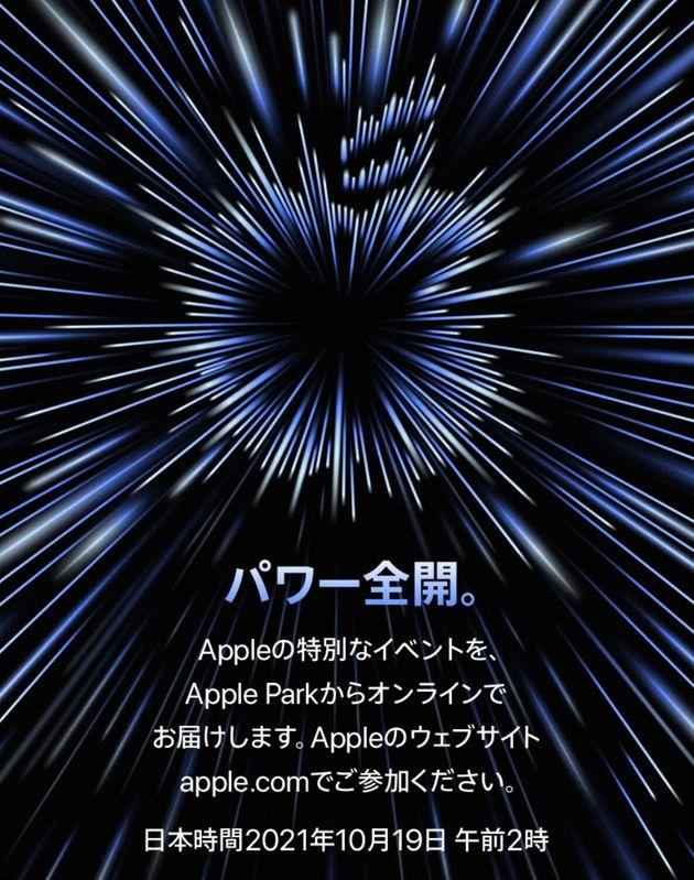 アップル発表イベント、10月19日午前2時から配信。新型MacBook